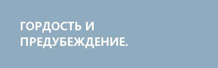 ГОРДОСТЬ И ПРЕДУБЕЖДЕНИЕ. http://rusdozor.ru/2017/04/15/gordost-i-predubezhdenie-2/  В Донбассе ожидаемо не состоялось пасхальное перемирие. Двух недель (с первого апреля) так и не хватило Киеву, чтобы убедить свои вооружённые силы выполнять договорённости. Впрочем, это уже не в первый раз. Так что вряд ли хоть кто-то ожидал другого результата. ...