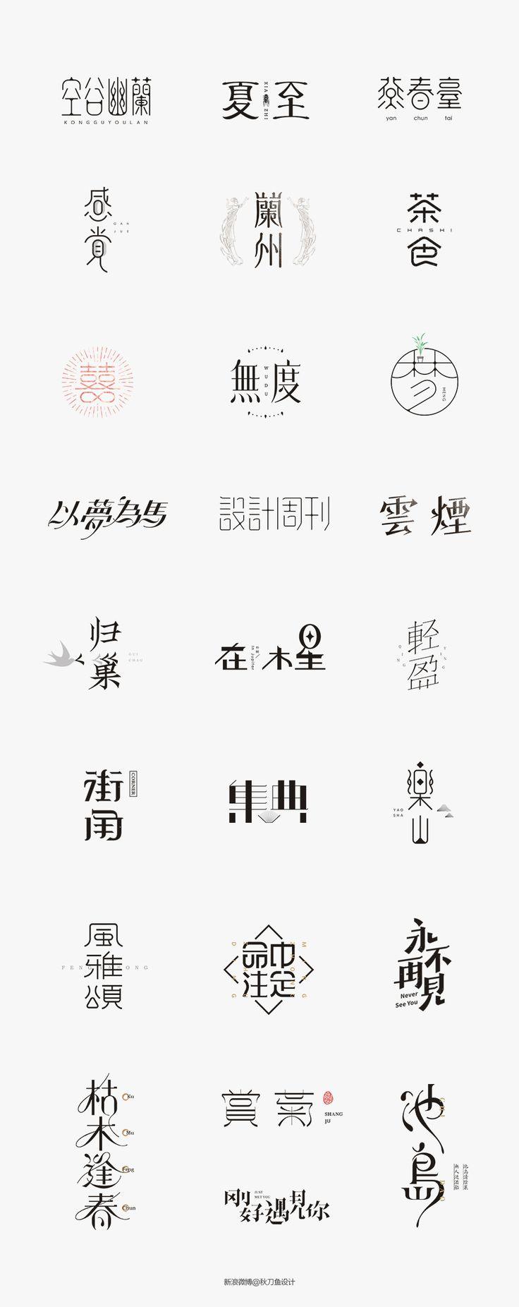 五月字体设计集合