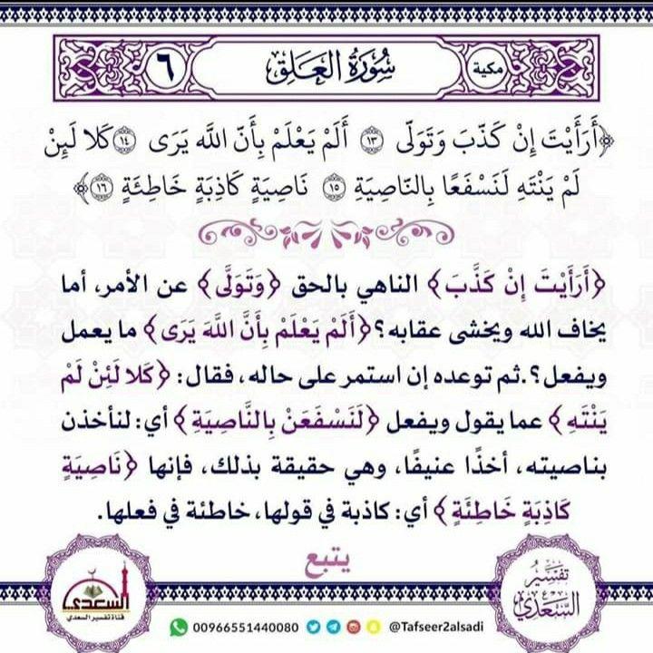 Pin By Hany Elbasha On Quran Verses In 2020 Quran Verses Holy Quran Verses