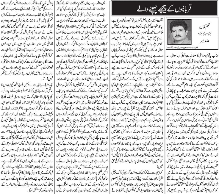Qurbanion Ke Peechay Chupnay Waly by Hamid Mir Urdu Column