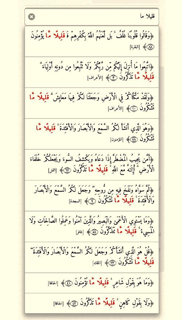 قليلا ما عشر مرات في القرآن مرتان في الأعراف ٣ ١٠ Bullet Journal Sheet Music Journal