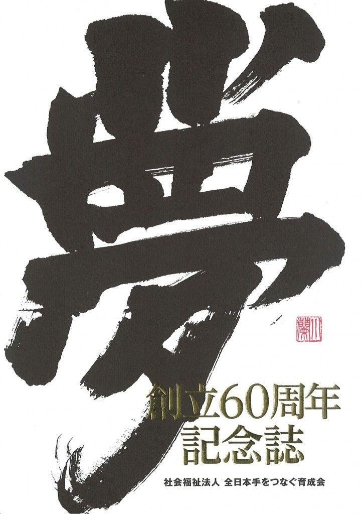 夢 全日本手をつなぐ育成会 創立60周年記念誌 発行所社会福祉法人全日本手をつなぐ育成会判型B5判ページ数162ページ定価3000円 (税別)*送料別 2011年に全日本手をつなぐ育成会は60周年を迎えました。特に、この10 年は特に日本の障害者福祉にとっては激動の時期であり、運動団体としての存在意義も改めて問われているなか、親の会運動の原点に立ち戻り、次の10年を展望します。 もくじ 第1部 育成会のこれからの10年に向けて