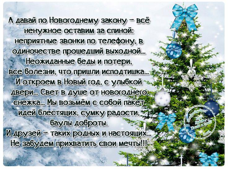 Стихи со смыслом в новый год