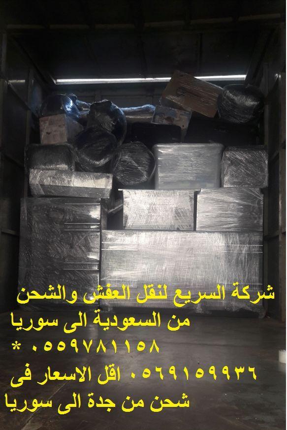 نقل عفش من السعودية الى سوريا 0546561674 اقل الاسعار فى شحن من جدة الى سوريا نقل عفش من الرياض الى سوريا Movie Posters Poster Movies
