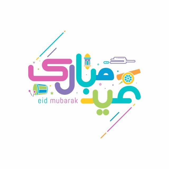 عيد مبارك بالخط العربي الإسلامي عيد مبارك تحية Png والمتجهات للتحميل مجانا Eid Mubarak Islamic Calligraphy Eid Mubarak Card