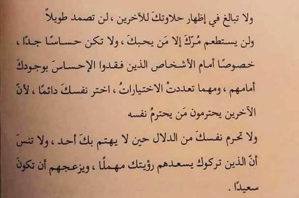 لا تبالغ في اظهار حلاوتك للآخرين Arabic Quotes Book Quotes Words