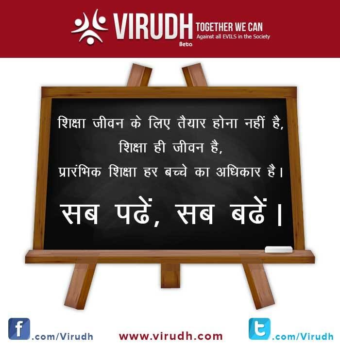 Education is not preparation for life; education is life itself. Every child has the right to elementary education, Be a part of change with virudh# http://virudh.com/