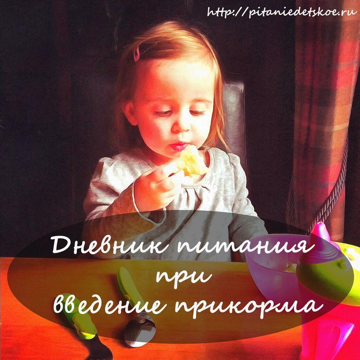 Дневник питания при введение прикорма