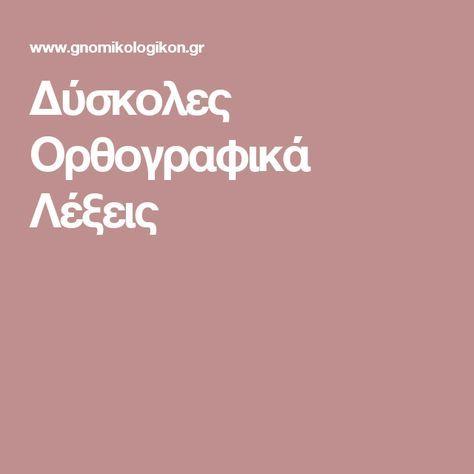 Δύσκολες Ορθογραφικά Λέξεις