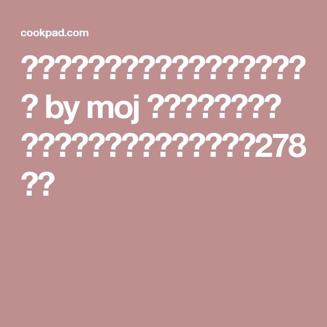 温まる~!大根と豚ひき肉のトロトロ煮 by moj 【クックパッド】 簡単おいしいみんなのレシピが278万品