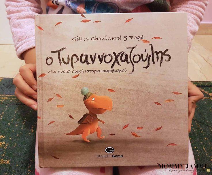 Διαβάσαμε τον Τυραννοχαζούλη από τις εκδόσεις Gema