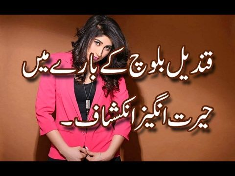 Qandeel Baloch Exclusive