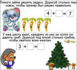 Математические задачи для распечатки
