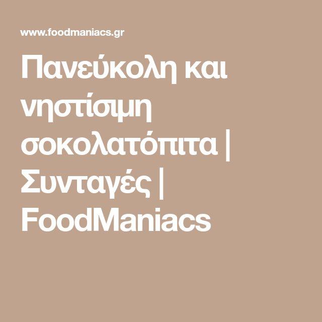 Πανεύκολη και νηστίσιμη σοκολατόπιτα | Συνταγές | FoodManiacs