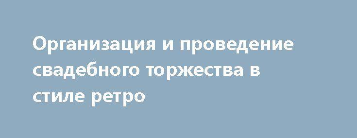 Организация и проведение свадебного торжества в стиле ретро http://aleksandrafuks.ru/  Удивительно красивая свадьба может получиться, если оформить ее в стиле ретро. Причем время можно выбрать абсолютно любое. Пожалуй, начало двадцатого века – одно из самых проникновенных. Эта эпоха идеально подойдет для свадьбы в усадьбе или на природе. http://aleksandrafuks.ru/свадебное-торжество-в-стиле-ретро/ Безусловно, для того, чтобы найти или создать декор в духе того времени придется потрудиться, но…
