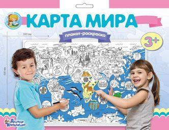 Плакат-раскраска «Карта мира» (формат А1) | Карта мира ...