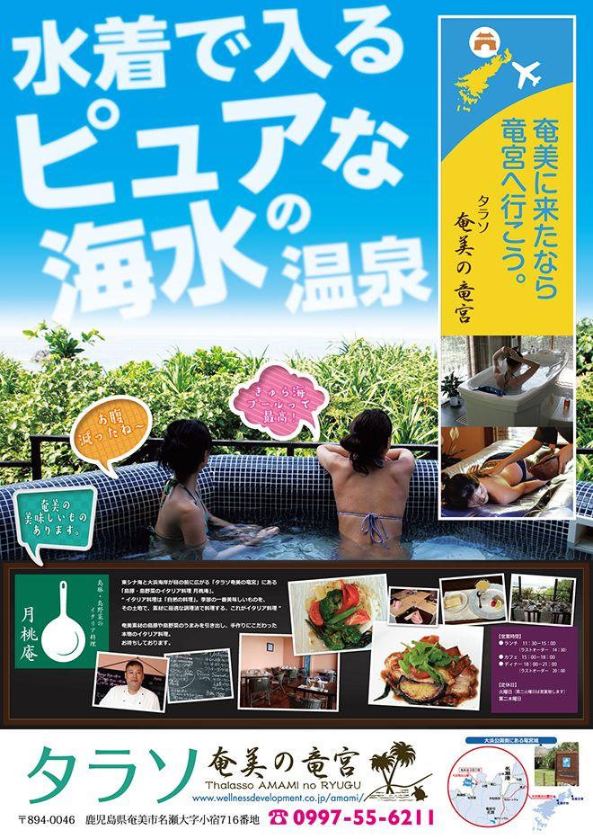 タラソ奄美の竜宮B2ポスターできました。