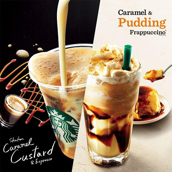 シェイカーの中で氷とまろやかに混ざり合ったキャラメルミルクに、エスプレッソ、カスタードを注いだアイスビバレッジ。 Shaken Caramel Custard& Espresso, Caramel & Pudding Frappuccino, Starbucks Japan