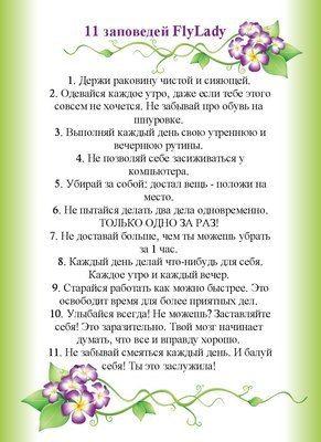 Контрольный журнал | Счастливая хозяйка! Порядок в доме, флайледи. | ВКонтакте