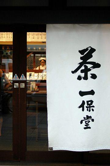 一保堂 Ippodou, Japanese tea shop