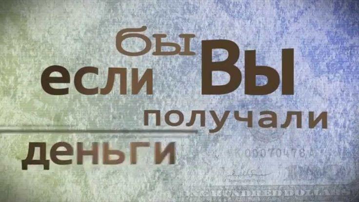 GLOBUS INTERCOM Заработок на просмотре рекламы, заработок без вложений