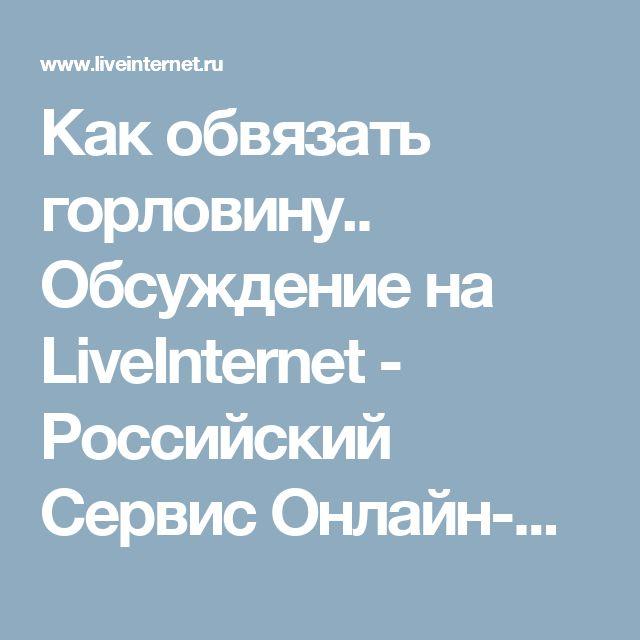 Как обвязать горловину.. Обсуждение на LiveInternet - Российский Сервис Онлайн-Дневников