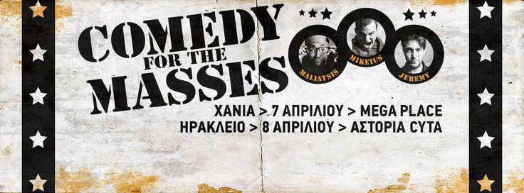 Σειρά έχει η Κρήτη! #comedyforthemasses #maliatsis #jeremy #mikeius