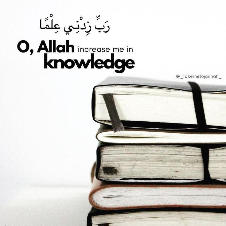 Oh Allah increase me in knowledge ameen.