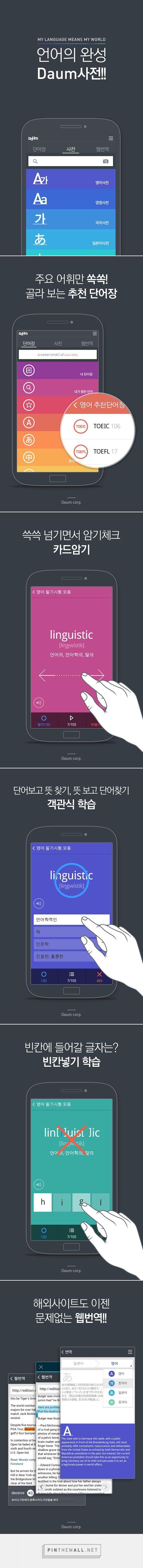 다음 사전 - Daum Dictionary – Applications Android sur GooglePlay - created via https://pinthemall.net