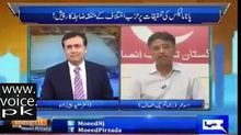 At Least Read Constitution Of Pakistan Mr. Illiterate PM - Asad Umar Blast On Nawaz