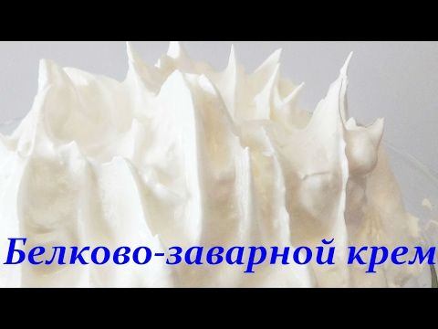Белково- заварной крем за 10 минут легко и просто - YouTube