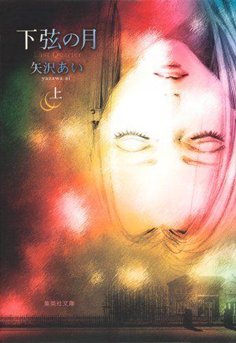 下弦の月 上 (集英社文庫―コミック版) 矢沢 あい, http://www.amazon.co.jp/dp/408619421X/ref=cm_sw_r_pi_dp_rNChtb0HRDM8E