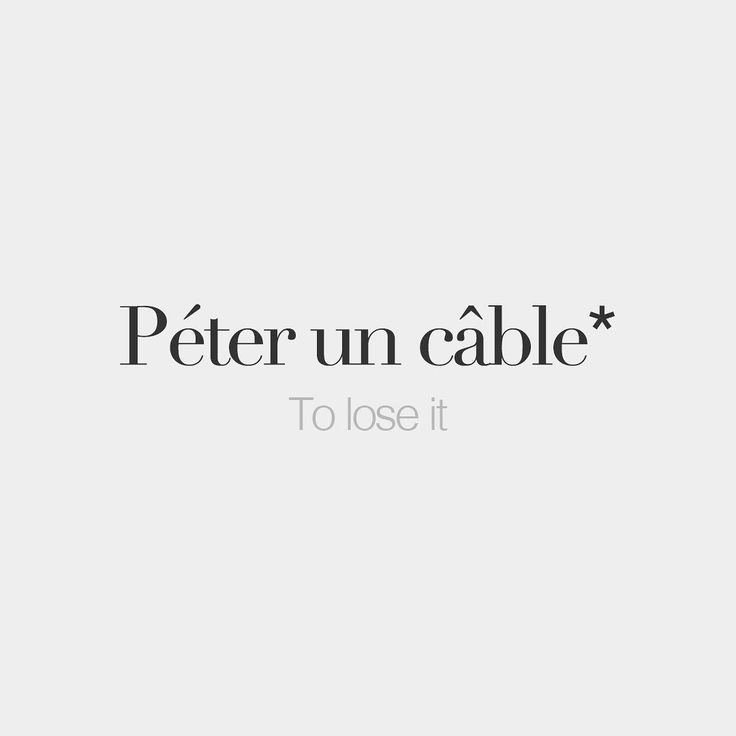 *Literal meaning: To burst a cable • /pe.te œ̃ kɑbl/ #frenchlanguage
