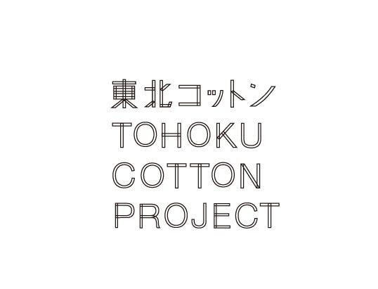 東北コットン TOHOKU COTTON PROJECT