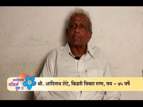 Modern Homeopathy : Kindey cured patient Mr. Adinath Shete