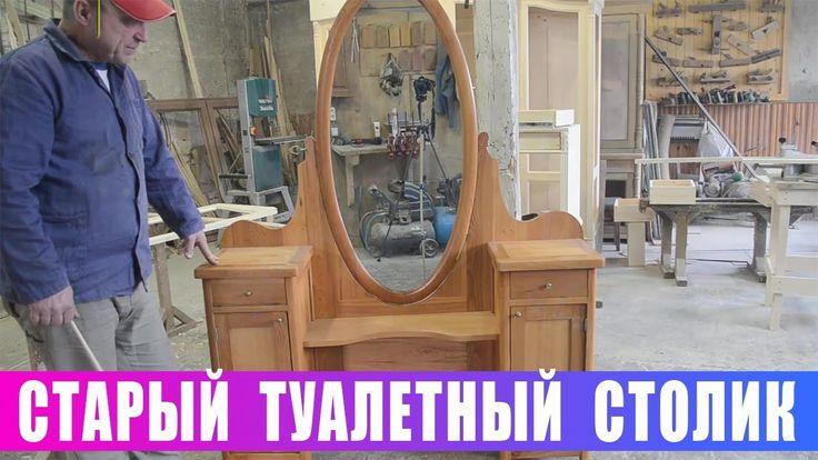 Старый туалетный столик