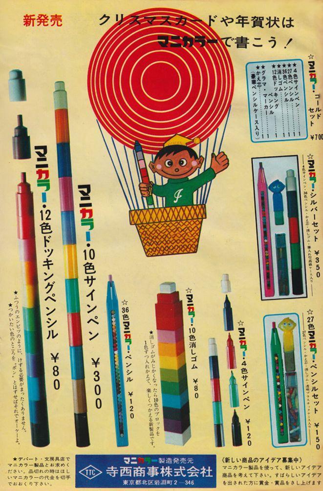 Manicolour pen : 1969