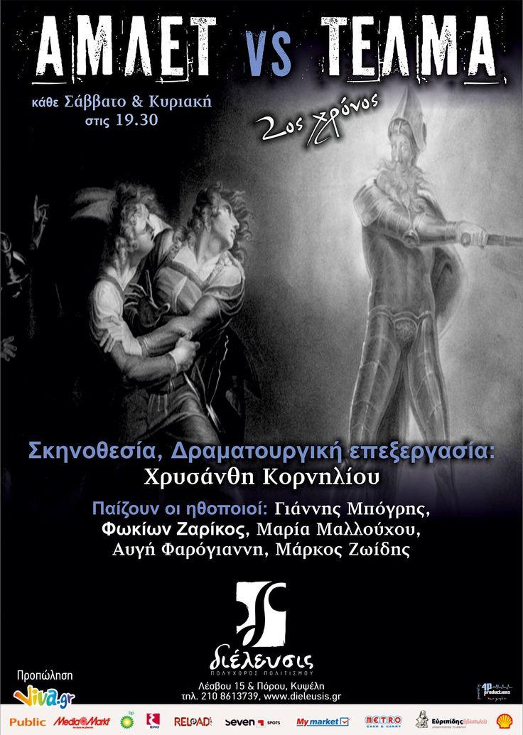 Πολυχώρος διέλευσις dieleusis@gmail.com www.dieleusis.gr Λέσβου 15 & Πόρου, Κυψέλη