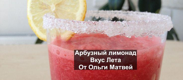 Арбузный лимонад, его очень быстро сделать