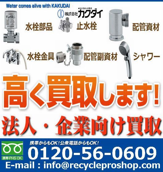 混合栓買取 サーモシャワー混合栓(壁付)、サーモシャワー混合栓(台付)、逆配管用サーモ混合栓、ハンドルシャワー混合栓(台付)、ハンドルシャワー混合栓(壁付)、ソーラー併用混合栓、シングルレバーキッチンシャワー、カクダイ混合栓用分岐アダプター、シングルレバーキッチン(上面施工)、シングルレバー(キッチン1穴台付)、シングルレバー(キッチン2穴台付)、引出しシャワー水栓用水受容器、壁付混合栓、洗面用混合栓買取りしております。 特殊水栓買取 小型電気温水器(センサー水栓付)、センサー水栓(吐水時点灯)、センサー水栓外部電磁弁AC、DC兼用、センサー水栓バッテリー電磁弁内臓、センサー混合栓バッテリー電磁弁内蔵、介護施設用水栓、厨房機器専用水栓、厨房機器用水栓パイプ選択、アカガネ[殺菌仕様]、業務用浄水器買取りしております。