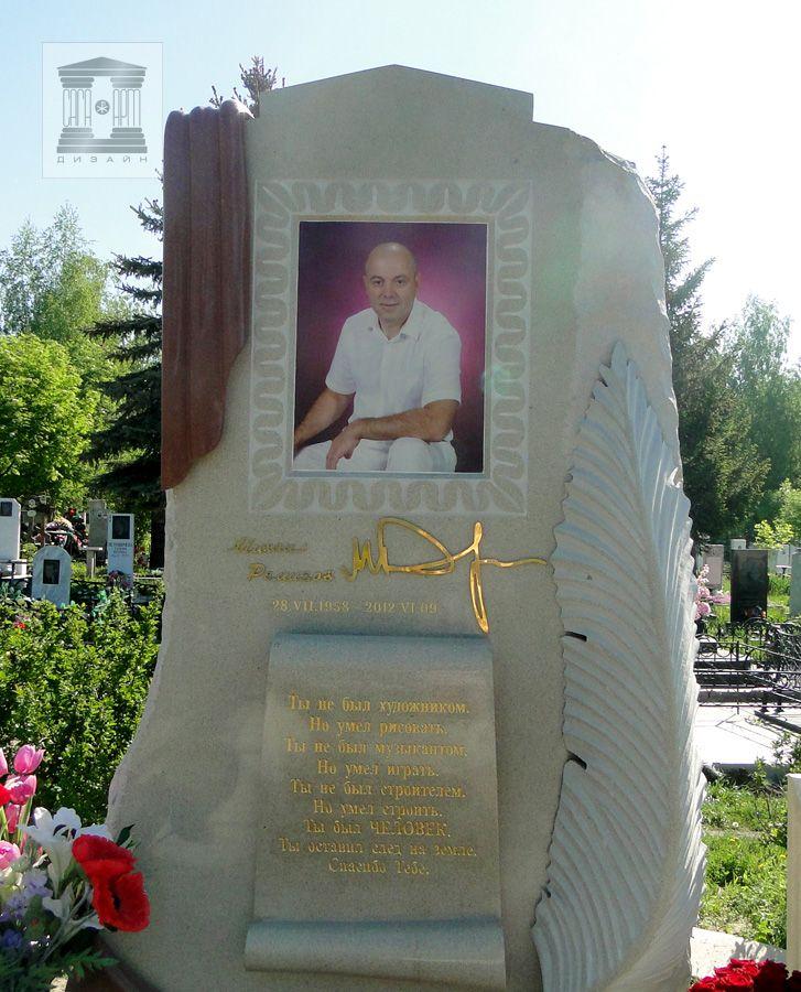 Сага Арт Дизайн - Светские памятники, элитные памятники в Москве, элитные надгробия заказать