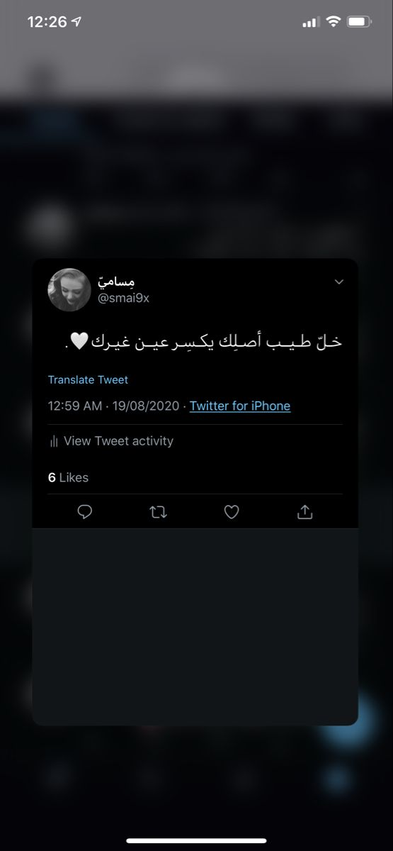 Twitter Smai9x Spirit Quotes Pretty Quotes Beautiful Arabic Words
