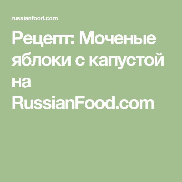 Рецепт: Моченые яблоки с капустой на RussianFood.com