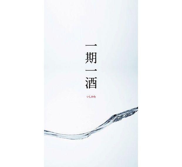 富山県の日本酒をスマホアプリで検索。102銘柄、約160種類をグラフで紹介する〈一期一酒〉|ローカルニュース!(最新コネタ新聞)富山県 富山市|「colocal コロカル」ローカルを学ぶ・暮らす・旅する