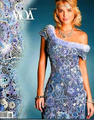Zhurnal MOD Fashion Magazine 563 Russian knit and crochet patterns