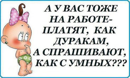 А у вас как на работе? Присоединяйтесь!!! Исправим http://elgina.ru/?p=1920