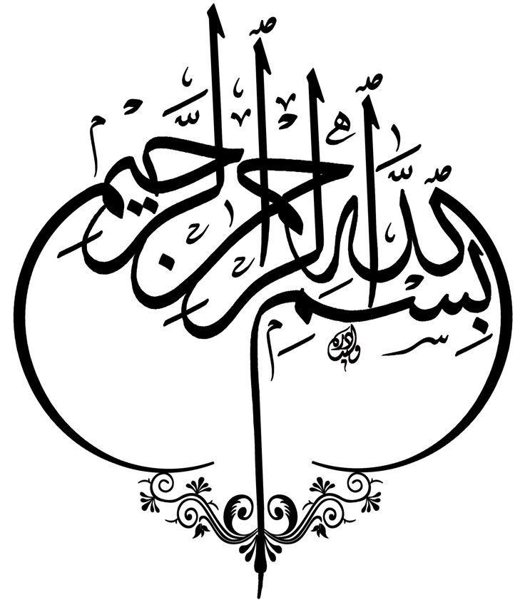 Image Result For بسم الله الرحمن الرحيم Islamic Art Calligraphy Arabic Calligraphy Art Arabic Calligraphy Painting