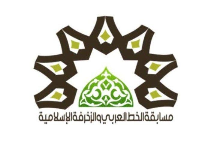 الخط العربي و الزخرفة الإسلامية ضمن برنامج تدريبي للمشروع الوطني