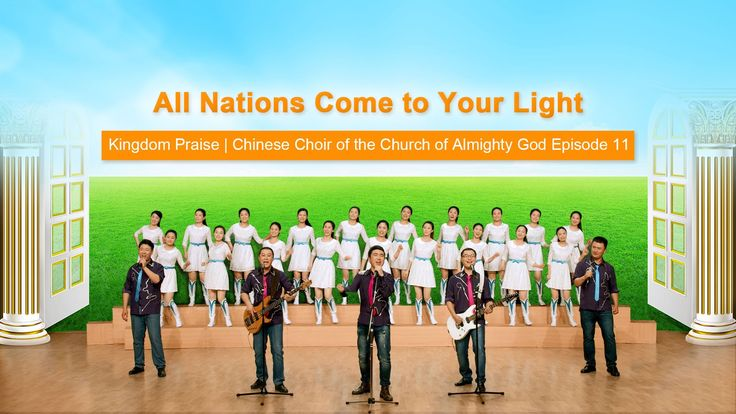 "Praise and Worship | Rock Music ""Chinese Choir Episode 11"""