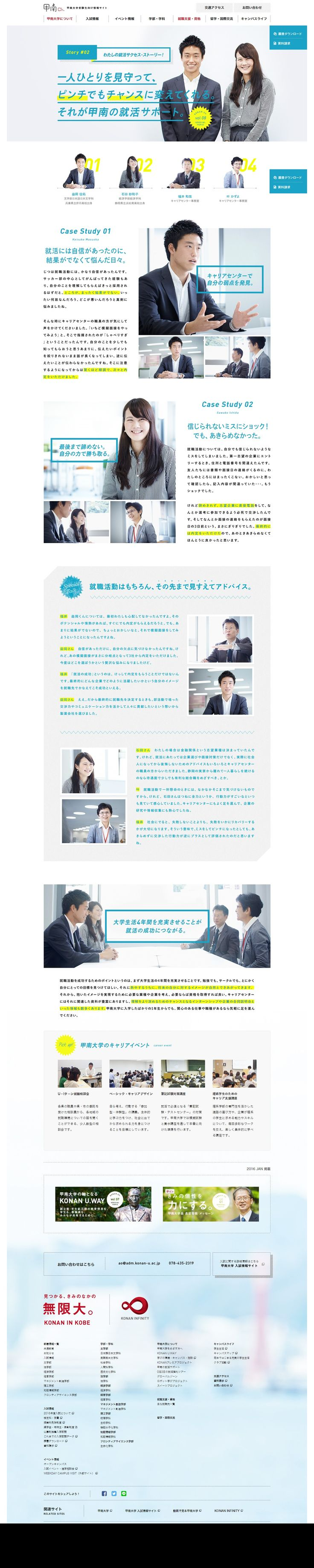 http://ch.konan-u.ac.jp/